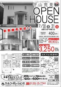 守山市荒見町にて「OPEN HOUSE」開催!(7/30・31)