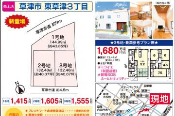 【新規分譲地!】ユートピアタウン東草津・現地説明会開催!
