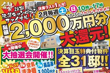 「26期決算キャンペーンファイナル」開催!(2月毎週土日)