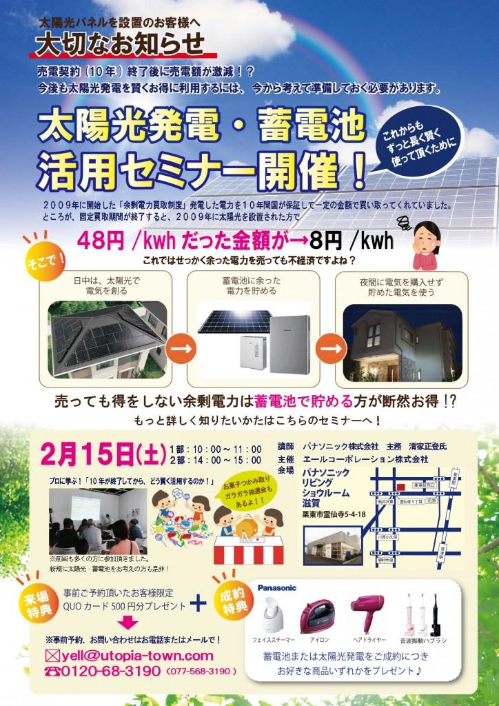 太陽光・蓄電池2月15日セミナー ②_page-0001