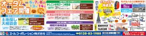 \ガチャガチャ抽選会有り/守山住宅展示場にて「オータムフェア」開催!