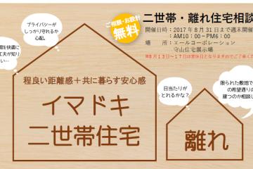 守山住宅展示場にて「二世帯・離れ住宅相談会」開催!  (~8/31まで毎週末開催)