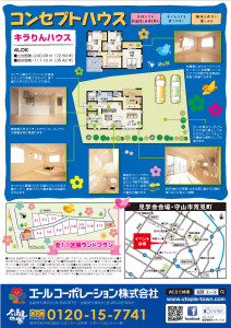 守山荒見にて「コンセプトハウス」OPEN!!(11/28・29)