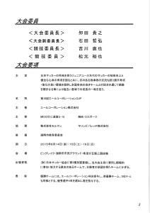 第10回 エールコーポレーションCUP開催のお知らせ