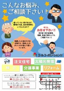 「第35回農業まつり」のお知らせ!