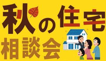 守山住宅展示場にて「秋の住宅フェア」開催!