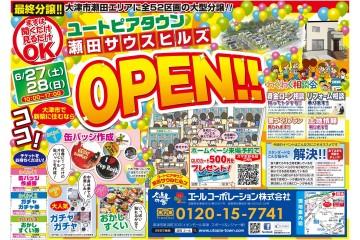 瀬田エリア分譲地最終分譲イベント!!(6/27・28)