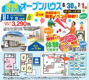 【下笠オープンハウス】★2日限定★大道芸人がやってくる!!