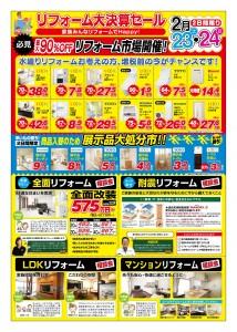 【リフォーム大決算セール】開催!!