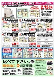 守山住宅展示場にて「はじめての土地探し相談フェア」開催!(3/5・6)