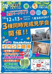 篠原パークサイドにて「3棟同時完成見学会」開催!(12/12・13)