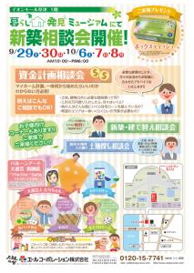 \大道芸人も来る!/イオンモール草津にて新築相談会開催!