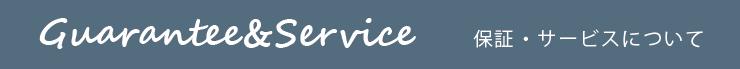 保証・サービス