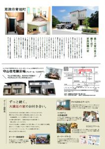 【\3日限定/草津市】完成見学会開催!!