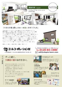 \2日限定/【栗東市】完成見学会開催!!