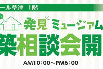 イオンモール草津にて新築相談会開催!