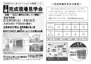 ユートピアタウン篠原パークサイドにて2棟「完成現場見学会」開催!(12/5・6)