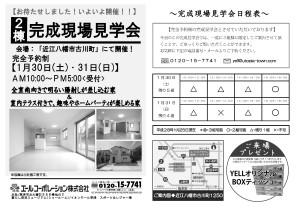 ユートピアタウン篠原パークサイドにて2棟「完成現場見学会」開催!(1/30・31)