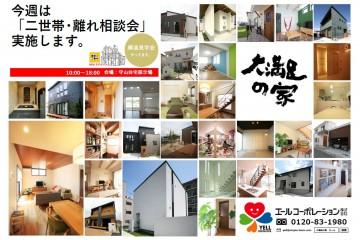 守山住宅展示場にて「二世帯・離れ相談会」開催!  (9/24・25)