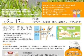 暮らし発見ミュージアムにて「土地探しセミナー」開催します!(7/3・17)