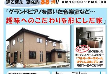 趣味へのこだわりを形にした家!完成見学会開催!(6/27・28)