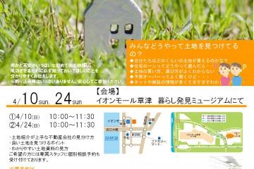 暮らし発見ミュージアムにて「はじめての土地探しセミナー」開催!(4/10・24)