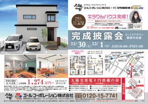 \ついに完成/キラりんハウス完成披露会@栗東市坊袋分譲地