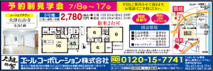 大津石山寺にて「予約制見学会」開催!(7/8~7/17)