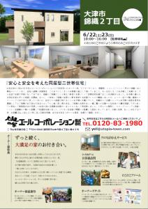 \二世帯住宅/【草津市】完成見学会開催!!