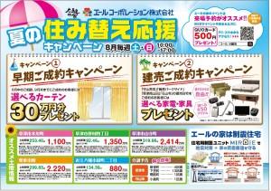 「夏の住み替え応援キャンペーン」開催!(8月毎週土日)