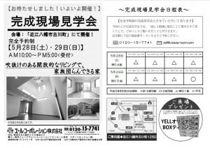 ユートピアタウン篠原パークサイドにて「完成現場見学会」開催!(5/28・29)