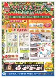 3会場にてクリスマスフェア開催!(12/21~23)