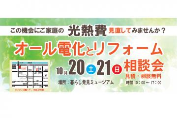 \イオンモール草津にて/オール電化とリフォーム相談会開催!