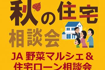 \毎年大好評!/JA野菜マルシェ&住宅ローン相談会