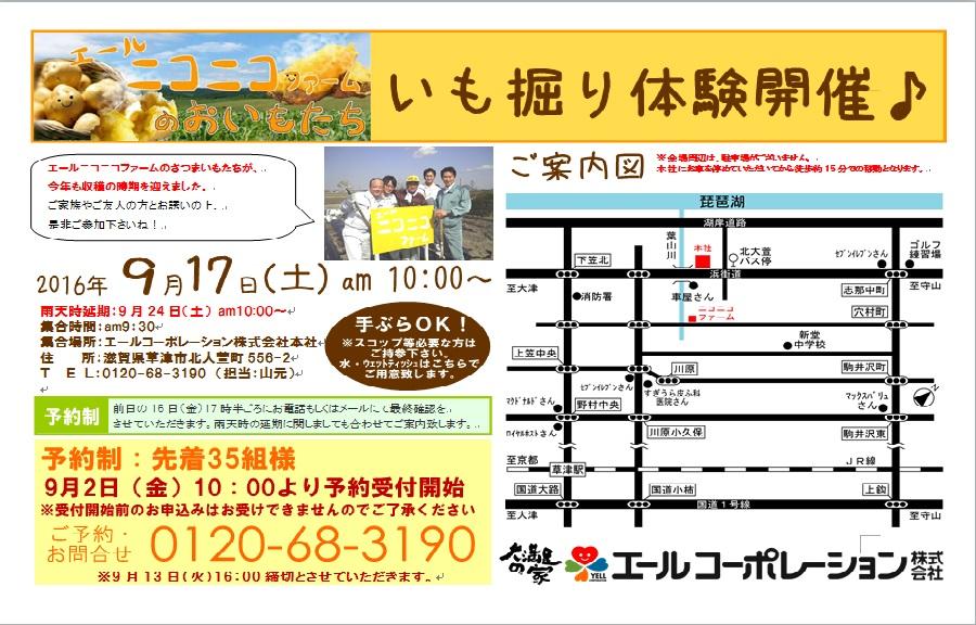 9/17「にこにこファームいも掘り体験」開催!!
