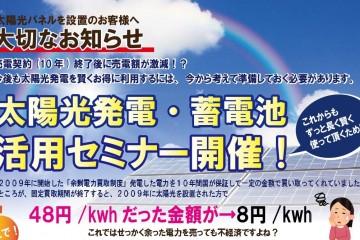 太陽光・蓄電池2月15日セミナー