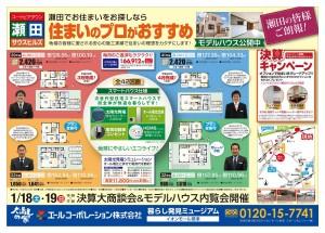 決算大商談会&モデルハウス内覧会を開催(1/18~19)