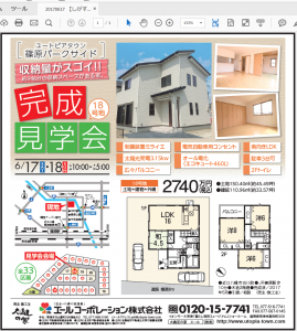 ユートピアタウン篠原パークサイドにて「オープンハウス」開催!(6/17・18)