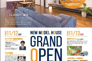 NEW MODEL HOUSE 「GRAND OPEN」!!  (11/12・13)