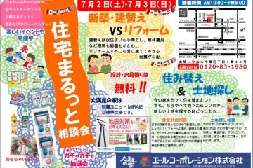 守山住宅展示場にて「まるっと住宅相談会」開催!  (7/2・3)