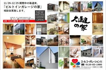 守山展示場にて「ビルトインガレージの家」相談会実施!!  (11/26-12/25)