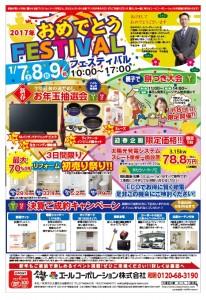 おめでとう新春フェスティバル2017開催のお知らせ!(1/7~9)
