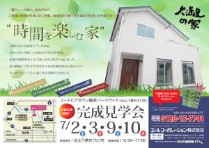 ユートピアタウン篠原パークサイドにて「完成見学会」開催!(7/2・3・9・10)