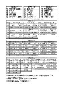 第9回 エールコーポレーションCUP開催のお知らせ