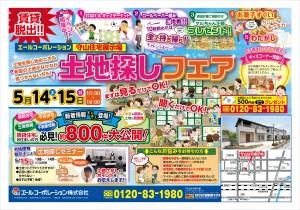 2016.5月14日【協和広告】表