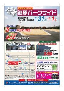 新分譲地「篠原パークサイド」にて現地説明会開催(5/31・6/1)