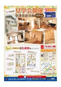 予約制見学会開催!草津市追分南【全23区画】(5/31・6/1)