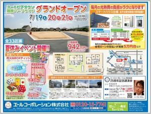 いよいよグランドオープン!!ユートピアタウン篠原パークサイド(7/19・20・21)