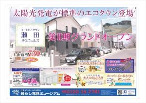 太陽光発電が標準のエコタウンがグランドオープン !!(7/19・20・21)