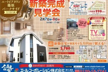 近江八幡市の新規分譲地にて新築完成見学会開催!!(2/7・8)